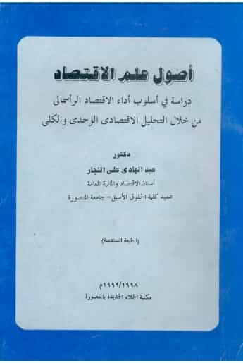 كتاب أصول علم الاقتصاد