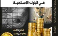 كتاب دور التصكيك الإسلامي في إدارة السيولة في البنوك الإسلامية pdf