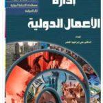 تحميل كتاب إدارة الأعمال الدولية PDF