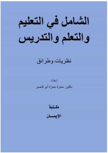 تحميل كتاب الشامل في التعليم والتعلم والتدريس pdf