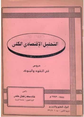 الإقتصادي الكلي pdf