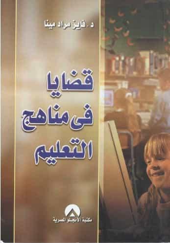 تحميل كتاب قضايا في مناهج التعليم pdf