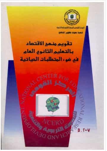 تحميل كتاب تقويم منهج الاقتصاد بالتعليم الثانوي العام في ضوء المتطلبات الحياتية PDF