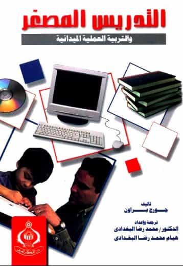 كتاب التدريس المصغر pdf