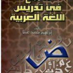 تحميل كتاب المرجع في تدريس اللغة العربية pdf
