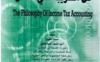 تحميل كتاب فلسفة المحاسبة عن الضريبة على الدخل PDF