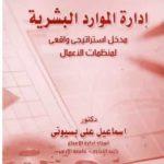 كتاب إدارة الموارد البشرية : مدخل إستراتيجي واقعي لمنظمات الأعمال pdf