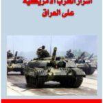 تحميل الكتاب أسرار الحرب الأمريكية على العراق PDF