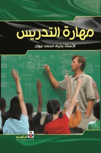 تحميل كتاب مهارة التدريس pdf