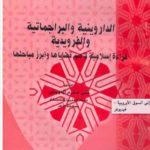 كتاب الداروينية والبراجماتية والفرويدية pdf