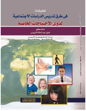 كتاب تطبيقات فى طرق تدريس الدراسات الاجتماعية لذوي الاحتياجات الخاصة PDF