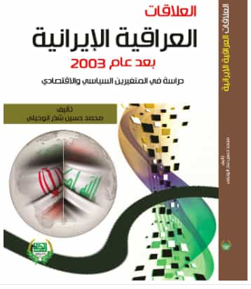 كتاب العلاقات العراقية - الإيرانية بعد عام 2003 pdf