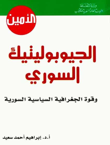 تحميل كتاب الجيوبوليتيك السوري PDF