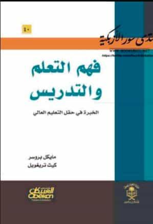 تحميل كتاب فهم التعلم والتدريس: الخبرة في حقل التعليم العال PDF