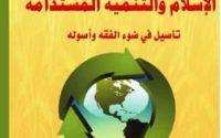 تحميل كتاب الإسلام والتنمية المستدامة pdf