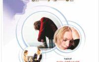 علم النفس الإكلينيكي