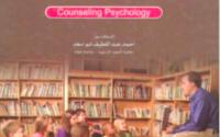 تحميل كتاب علم النفس الإرشادي PDF