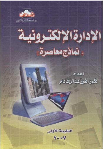 تحميل كتاب الادارة الالكترونية نماذج معاصرة pdf