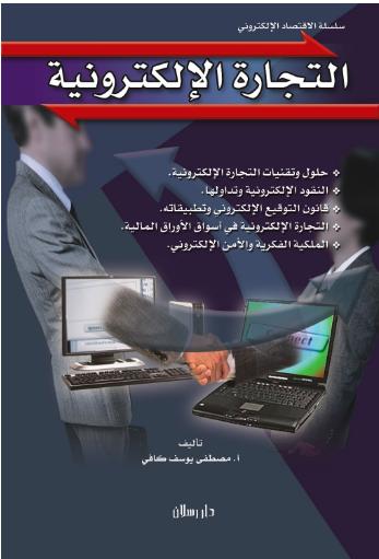 تحميل كتاب التجارة الإلكترونية - لمصطفي يوسف كافي PDF