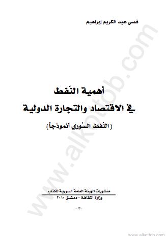 تحميل كتاب أهمية النفط في الاقتصاد والتجارة العالمية PDF