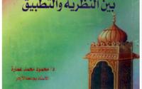 تحميل كتاب الخطابة بين النظرية والتطبيق pdf