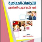 تحميل كتاب الاتجاهات المعاصرة في نظم تدريس المعلمين pdf
