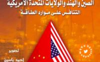 تحميل كتاب الصين والهند والولايات المتحدة الأمريكية: التنافس على موارد الطاقة PDF