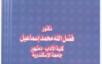 تحميل كتاب رواد الفكر السياسي الغربي الحديث pdf