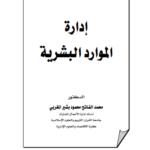 تحميل كتاب : إدارة الموارد البشرية PDF