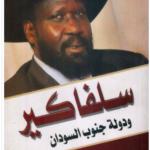 تحميل كتاب سلفاكير ودولة جنوب السودان pdf