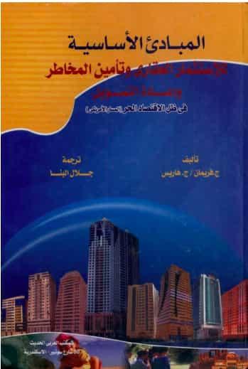 كتاب المبادئ الأساسية للإستثمار العقاري
