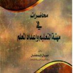 تحميل كتاب محاضرات في مهنة التعليم وإعداد المعلم pdf