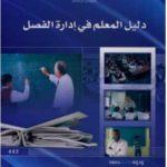 تحميل كتاب دليل المعلم في إدارة الفصل pdf