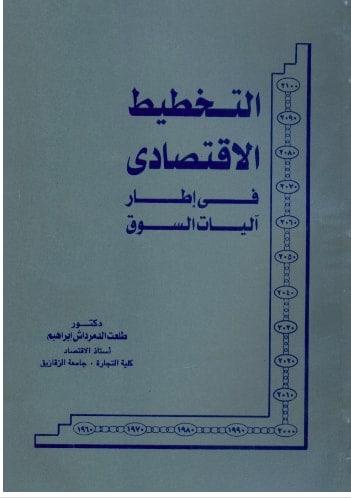 تحميل كتاب التخطيط الاقتصادي في إطار آليات السوق PDF