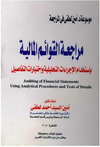 تحميل كتاب مراجعة القوائم المالية بإستخدام الإجراءات التحليلية وإختبارات التفاصيل PDF