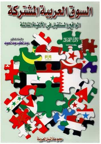 تحميل كتاب السوق العربية المشتركة pdf
