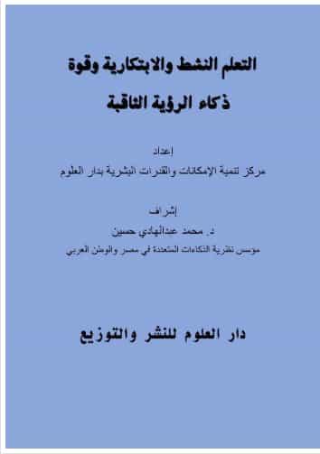 تحميل كتاب التعلم النشط والابتكارية وقوة ذكاء الرؤية الثاقبة PDF