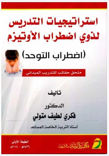 تحميل كتاب استراتيجيات التدريس لذوي اضطراب الأوتيزم (اضطراب التوحد) pdf