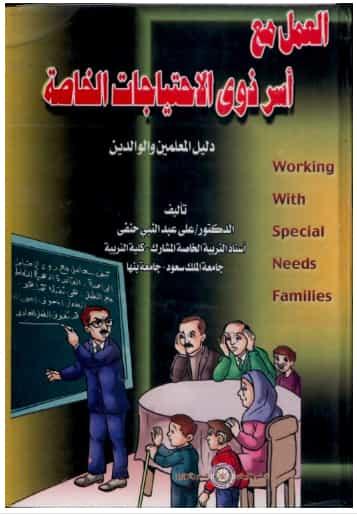 تحميل كتاب العمل مع أسر ذوي الاحتياجات الخاصة pdf