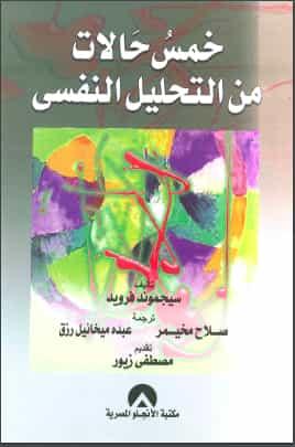 تحميل كتاب خمس حالات من التحليل النفسي pdf