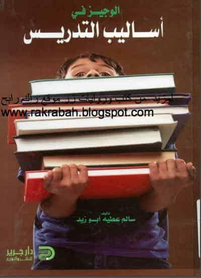 كتاب الوجيز في اساليب التدريس