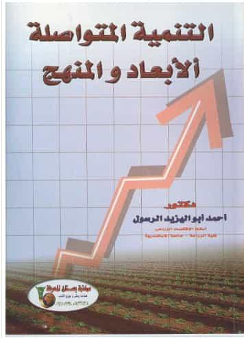 كتاب التنمية المتواصلة الأبعاد والمنهج