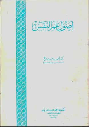 تحميل كتاب أصول علم النفس pdf