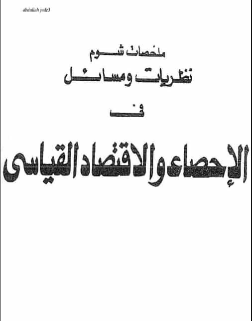 تحميل كتاب الاحصاء و الاقتصاد القياسي PDF