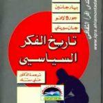 تحميل كتاب تاريخ الفكر السياسي PDF