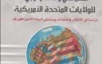 تحميل كتاب الفكر السياسي والإستراتيجي للولايات المتحدة الأمريكية PDF