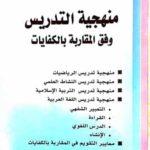 كتاب منهجية التدريس وفق المقاربة بالكفايات PDF