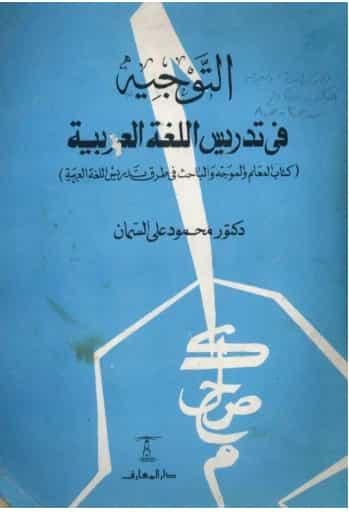 تحميل كتاب التوجيه في تدريس اللغة العربية pdf