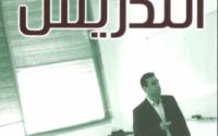 تحميل كتاب المدخل الى التدريس PDF