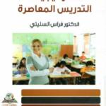 تحميل كتاب استراتيجيات التدريس المعاصرة PDF